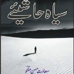 Siyah Hashiye by Saadat Hassan Minto Download Free Pdf