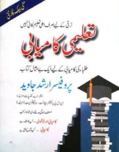 Taleemi Kamyabi By Prof Arshad Javed Pdf Download