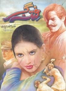 Fitna Gar Novel By Malik Safdir Hayat Pdf