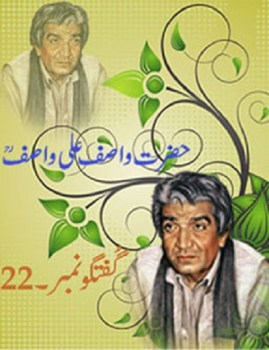Guftagu Complete by Wasif Ali Wasif Download Free Pdf