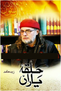 Halqa e Yaran by Zaid Hamid Download Free Pdf