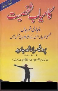 Kamyab Shakhsiyat by Arshad Javed Download Free Pdf