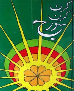 Kiran Kiran Suraj by Wasif Ali Wasif Download Free Pdf