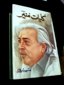 Kulliyat e Munir By Munir Niazi Download Pdf