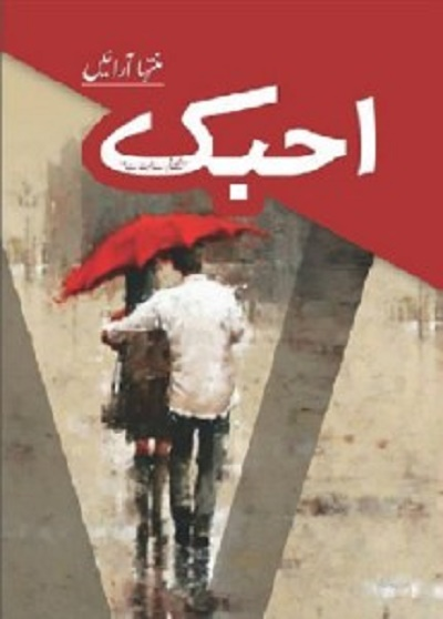 Ahabak By Muntaha Arain Download Free Pdf