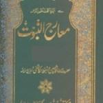 Maarij Un Nabuwat By Moeen Waiz Kashifi Download Pdf