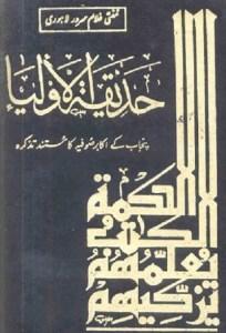 Hadiqat Ul Auliya by Ghulam Sarwar Download Free Pdf
