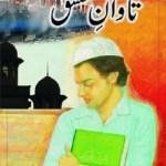 Tawan e Ishq Novel By Fayyaz Mahi Pdf Download