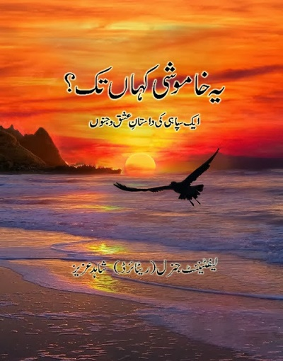 Yeh Khamoshi Kahan Tak By Shahid Aziz Pdf Download
