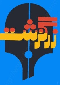 Zarguzasht By Mushtaq Ahmed Yousufi Pdf Download