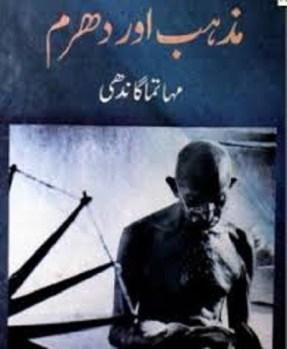 Mazhab Aur Dharm by Mahatma Gandhi Download Free Pdf