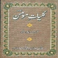 Kulliyat e Momin by Momin Khan Komin Download Free Pdf