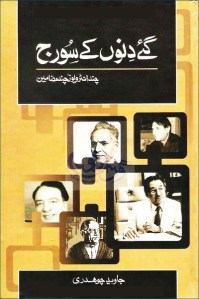 Gaye Dino Ke Suraj by Javed Chaudhry Download Free Pdf