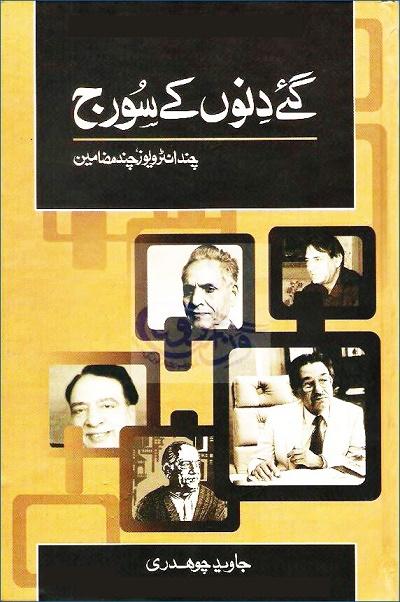 Gaye Dino Ke Suraj by Javed Chaudhry Download Free Pdf