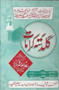 Guldasta e Karamat by Ghulam Sarwar Download Free Pdf