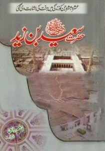 Hazrat Saeed Bin Zaid R.A By Aslam Rahi MA Pdf