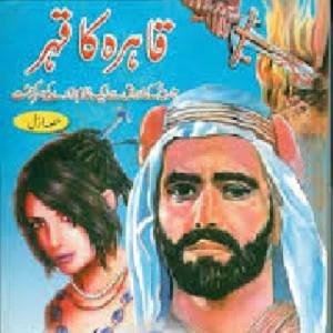 Qahira Ka Qahar By Moazzam Javed Bukhari Pdf