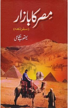 Misr Ka Bazar By Yaqoob Nizami Pdf Download