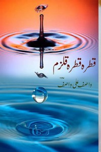 Qatra Qatra Qulzam By Wasif Ali Wasif Pdf Download