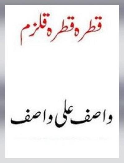 Qatra Qatra Qulzam by Wasif Ali Wasif Download Free Pdf