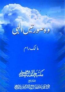 Wo Sooratein Ilahi By Malik Ram Pdf Free Download