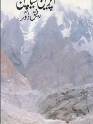 Operation Siachin by Rafiq Dogar Free Pdf