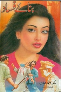 Bina e Fasad Novel By Malik Safdar Hayat Pdf Download