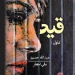 Qaid Novel By Abdullah Hussain Pdf Download