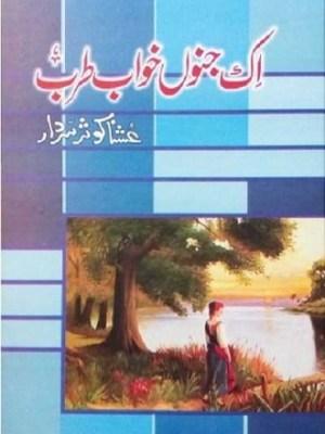 Ek Junoon Khawab Tarab Novel By Ushna Kausar Sardar Pdf