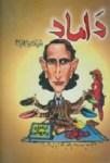 Damaad by Shaukat Thanvi Free Pdf