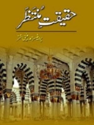 Haqeeqat e Muntazir By Prof Ahmad Rafique Akhtar Pdf