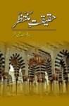 Haqeeqat e Muntazir by Ahmad Rafiq Akhter Pdf