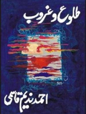 Talu O Gharub By Ahmad Nadeem Qasmi Pdf