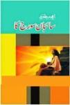 Saeban Suraj Ka by Amjad Javed Free Pdf