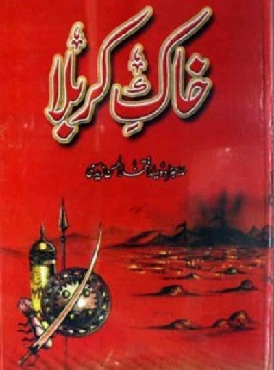 Khak e Karbala By Syed Iftikhar Ul Hassan Zaidi Pdf