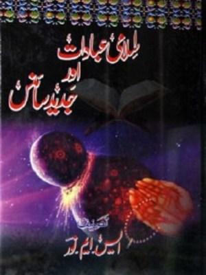 Islami Ibadaat Aur Jadeed Science by S M Noor Pdf