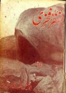 Al Faqr O Fakhri Urdu by Abul Faiz Qalandar Pdf