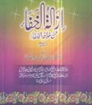 Izalatul Khafa by Shah Waliullah Dehlvi Pdf