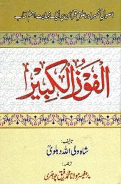 Al Fauzul Kabeer by Shah Waliullah Free Pdf