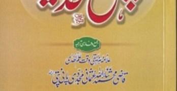 Chahal Hadees By Qazi Sanaullah PaniPati Pdf Download