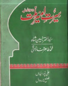 Seerat Ameer e Millat by Akhtar Hussain Shah Pdf
