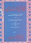 Fuyooz Ul Haramain by Shah Waliullah Pdf
