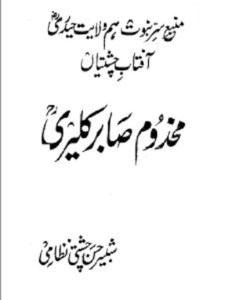 Makhdoom Sabir Kalyari by Shabbir Hassan Nizami Pdf