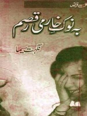 Ba Noke Kharmi Raqsam by Nighat Seema Pdf