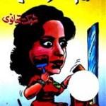 Begum Sahiba By Shaukat Thanvi Pdf Download
