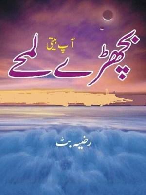 Bichray Lamhe Autobiography By Razia Butt Pdf