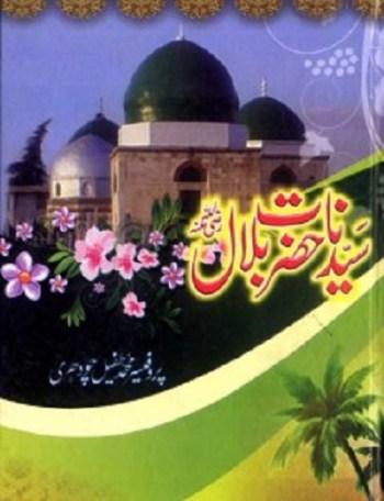 Syedna Hazrat Bilal by Prof. Tufail Download Free Pdf