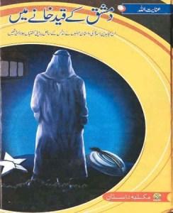 Damishq Ke Qaid Khane Main By Inayatullah Pdf