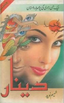 Deenar by Shameem Naveed Free Pdf
