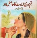 Tum Meri Zeest Ka Hasil Ho by Iqra Sagheer Ahmad Pdf